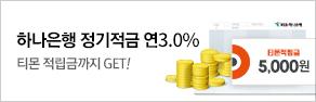 KEB하나은행 정기적금 3.0%+티몬적립금 5천원 증정