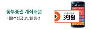 동부증권 증권계좌개설(위드인) 0원딜 1601