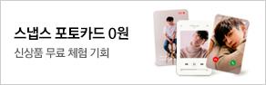스냅스 신규상품 포토카드 0원