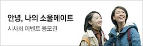 영화 <안녕, 나의 소울메이트> 시사회 응모권