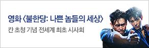 영화 <불한당: 나쁜놈들의 세상> 300석 시사회