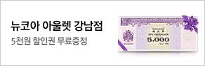 [뉴코아아울렛강남점] 5천원상품권증정