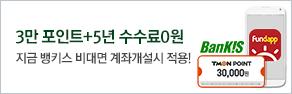 한국투자증권 뱅키스 비대면 계좌개설 EVENT