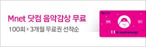 Mnet닷컴 음악감상 100회x3개월 무료