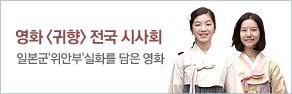 영화 귀향 시사회초대권 0원딜 2차