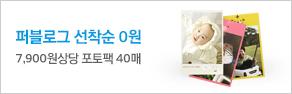 퍼블로그 포토팩 (40매) 무료