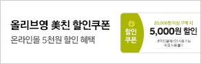 올리브영 모바일APP 전용 5천원 할인쿠폰