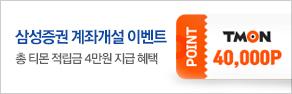 삼성증권 온라인계좌개설 EVENT