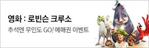영화 [로빈슨 크루소] 예매권