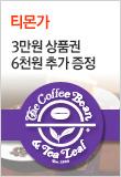 [커피빈] 3만원권 + 6천원