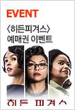 영화 <히든피겨스> 예매권