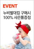 신제품★누비 유아 빨대컵 끝판왕