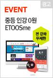 중등 ETOOSme 10일 무료