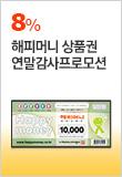 해피머니상품권 지류배송