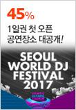 2017 월드디제이페스티벌 서울