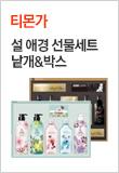 [설]애경 선물세트 낱개&박스전