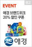 광고 애경 브랜드위크
