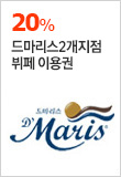 [대치/용산]드마리스9월 20%