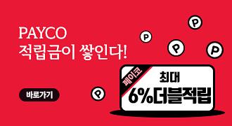 [8월_2차] 페이코 (마케팅 / 순위유지)