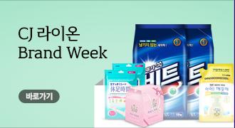 CJ라이온 Brand Week
