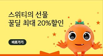 6월_꿀딜 (마케팅 / 1순위 유지요망)