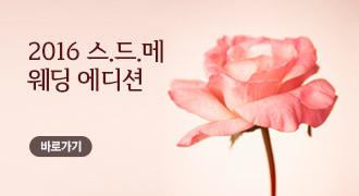 2016 스드메 웨딩에디션