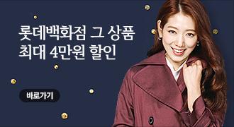 롯데백화점 입점기획전_12월