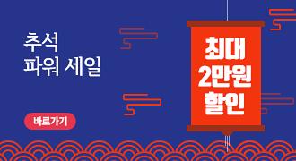 [8월_2차] 추석 (마케팅 / 순위유지)