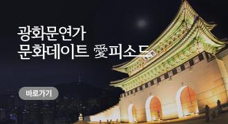광화문 연가_지역