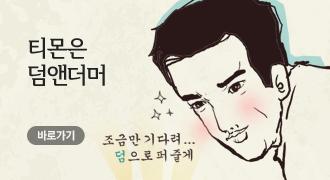 지역 어라운더스_프리덤