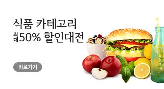 식품 할인대전