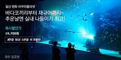 아쿠아플라넷 일산+동물원입장권