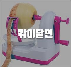 [추석선물] 과일깎이/커터기 SET