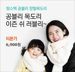 원조공블리 목도리 컴백세일+무료배송