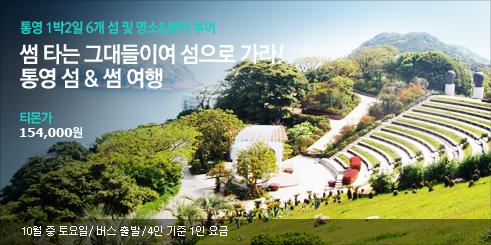 러.블.리 6개 섬 투어+별미+힐링여행