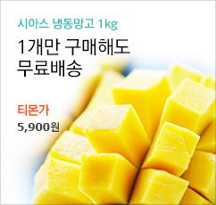 [무료배송] 시아스냉동망고1kg