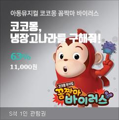 코코몽뮤지컬♥꼼짝마 바이러스