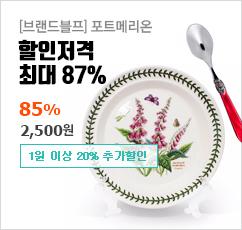 [브랜드블프] 포트메리온&EME 87%▼