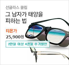 ★디자인 편광 선글라스 클립★