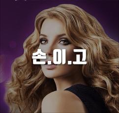 [바비리스] 컬 시크릿 미라컬