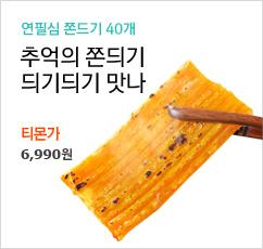 추억의 맛★ 연필심쫀드기 40개