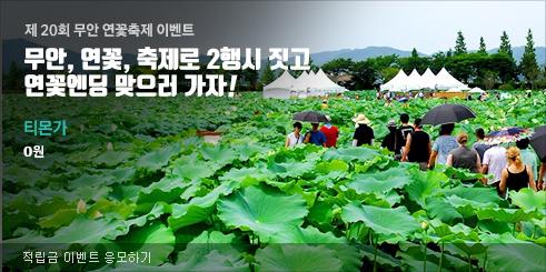 ★무안연꽃축제 적립금 이벤트★