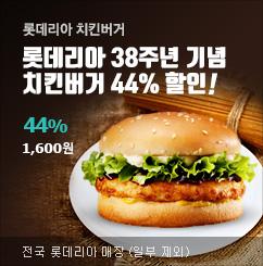 [롯데리아] 치킨버거 1,600원!