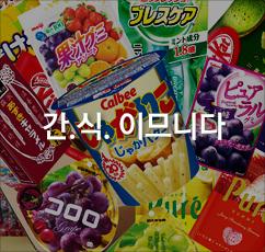 [구매대행]달콤쫀득 즐기는 일본간식