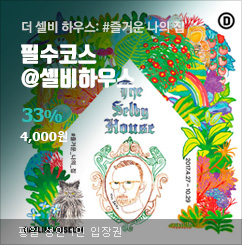 The Selby House(평일권)