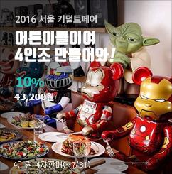 2016 서울 키덜트페어