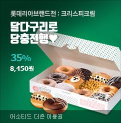 크리스피크림 브랜드대전 특별판매
