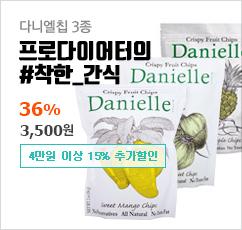 프리미엄 열대과일스낵 다니엘칩★