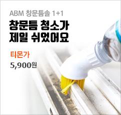 생수PET에 끼워쓰는 ABM 창문틈솔 1+!