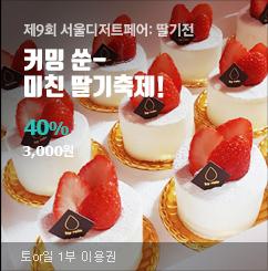 제9회 서울디저트페어<딸기전>